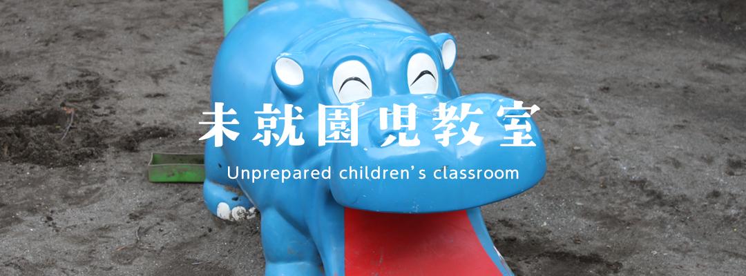 未就園児教室
