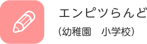 エンピツらんど(幼稚園 小学校)
