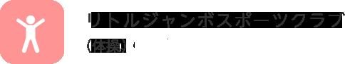 リトルジャンボスポーツクラブ(体操、新体操)